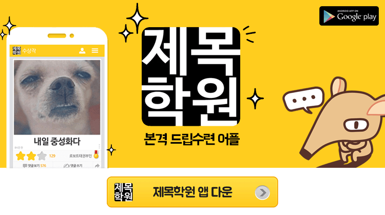 Jaemokhakwon Character Generator :: http://jjal download